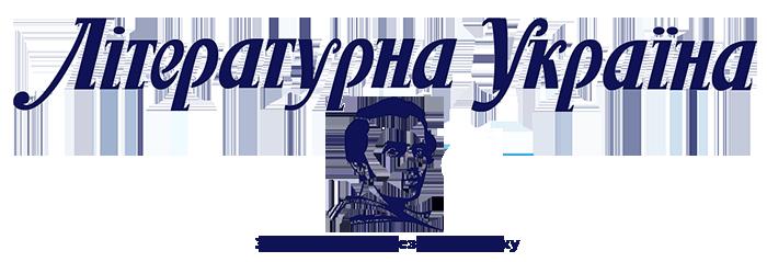 Літературна Україна логотип
